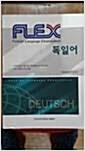 FLEX 독일어 1 ★★CD없음★★