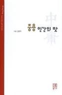 중용 인간의 맛 / 도올 김용옥