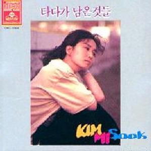 김미숙 / 타다가 남은것들 (시낭송)