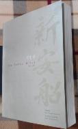 신안선 (The Shinan Wreck 2)   청자.흑유 )  / 사진의 제품 / 상현서림  / :☞ 서고위치:sn 4 *[구매하시면 품절로 표기됩니다]