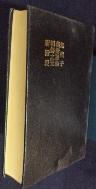 현대문학자료집 (3) 무산자(無産者) (1926.11 ~1945.12 )   [간기  無]] /사진의 제품    / 상현서림 ☞ 서고위치:GA 1 *[구매하시면 품절로 표기됩니다]