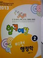 합격예감 비전 행정학 2       (심철수/하단참조/2012년/ab)