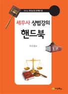 세무사 상법강의 핸드북