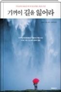 기꺼이 길을 잃어라 - 시각장애인 마이크 메이의 빛을 향한 모험과 도전 초판4쇄