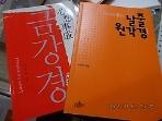 날줄 원각경 + 금강경 상상사성 /(두권/우승택)