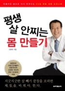 평생 살 안찌는 몸 만들기 / 신현대 / 2011.12