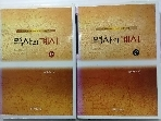 역사와 계시 상,하 -1921년부터 1981년까지 주의 회복의 역사