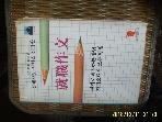 아리오 편집부 / 실제작문 시험을 진단한 취직작문 -88년.초판