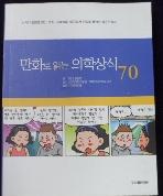 만화로 읽는 의학상식 70    [사진의 제품 ]  / 상현서림 ☞ 서고위치:ML +1  *[구매하시면 품절로 표기됩니다]