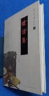 양주집 [한국의 전통명주 (2) ]  /사진의 제품   :☞ 서고위치:RQ 5  * [구매하시면 품절로 표기됩니다]