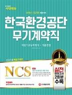 2018 NCS 한국환경공단 무기계약직 직업기초능력평가 + 기출면접 (2018.05 발행)