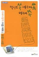 신사고 쏙 외국어영역 어법/어휘 16강+4강 [별책 : 정답과 해설 - 포함]