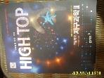 동아출판 / HIGH TOP 하이탑 고등학교 지구과학 2 (제1권만 있음 )/ 이태욱. 신동원. 김호련 -꼭 설명란참조