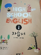 High School English I