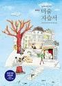 중학교 미술 교과서 (미진사-김인규)