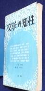 계간 문학과 지성 [여름 ] (1976년 제7권 제2호) 통권24호   [상현서림]  /사진의 제품   ☞ 서고위치:MA  4 * [구매하시면 품절로 표기됩니다]