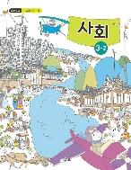 2019년형 초등학교 사회 3-2 교과서 (교육부) (1071-5)