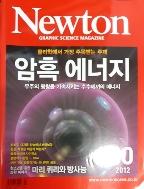 Newton 뉴턴 암흑 에너지 2012년10월호
