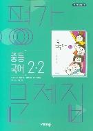 비상교육 평가문제집 중등 국어 2-2 (김진수) / 2015 개정 교육과정
