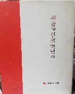 서울 체신청 백년사     (우체국 100년사) -새책수준-케이스,두껍고 큰책-