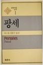 육문사/ 팡세 / 파스칼 저. 정봉구 옮김