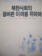 북한사회의 올바른 이해를 위하여