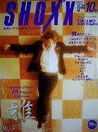 SHOXX (ショックス) 2006年 10月號