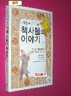 세상을 뒤바꾼 책사들의 이야기 //145-2