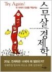 스무살 경제학 - 내 미래의 인생을 책임지는 (초판1쇄)