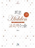 최훈 Hidden 교육학 논술 (2014)