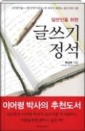 일반인을 위한 글쓰기 정석 - 바쁜 직장인과 일반인을 위해 글쓰기의 기본에서부터 원칙 실제까지 한 권에 담아낸 글쓰기 기본서(핸디북)