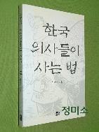 한국 의사들이 사는 법  //ㅊ30