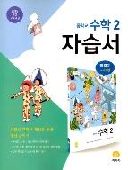 지학사 자습서 중학교 수학2 (장경윤) / 2015 개정 교육과정