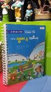 초등학교영어4지도서(3~4학년군 영어2)