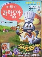 어린이 과학동아 2009.9.1 (부록없음)