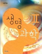 고등학교 생명과학 2 교과서 (비상교육-심규철)