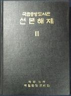 국립중앙도서관 선본해제2     /사진의 제품  ☞ 서고위치:kO 8  *[구매하시면 품절로 표기됩니다]
