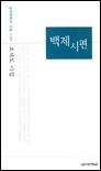 백제시편  - 조재도 시집 (실천문학의 시집 148) (2004 초판)