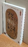 일본의 뿌리는 한국  (2016년 개정판)