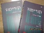 삼국통일과 한국통일 (상,하) /(전2권/도올 김용옥)