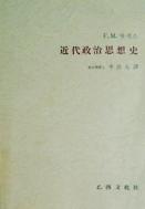 근대정치사상사 초판(1973년)