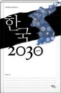 한국 2030 - 2030년 대한민국의 모습은 어떠할까? 책으로 미리 만나는 2030년 한국 사회의 미래! 초판1쇄