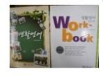 생활영어 + 워크북 - 총 2 권 - 방송통신대학
