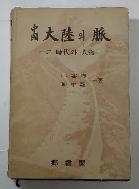 중국대륙의 맥 (中國大陸의 脈) - 그 시대와 인물