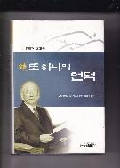 속 또하나의 언덕  - 권이혁 회고록