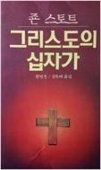 그리스도의 십자가 -1997년초판28쇄본 정가 10000원/유의사항확인후 구매 바랍니다.