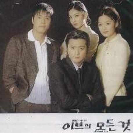 O.S.T. - 이브의 모든것 (MBC 미니시리즈)