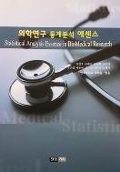 의학연구 통계분석 에센스 (2008년)