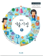 중학교 기술가정 1 교과서 (비상교육-김지숙)