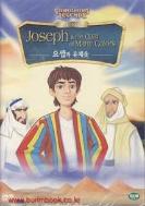 애니메이션 DVD 요셉과 유채옷 (838-6)